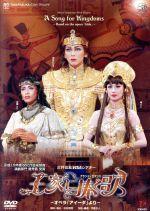 王家に捧ぐ歌(通常)(DVD)