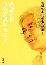 養老孟司の大言論 希望とは自分が変わること(新潮文庫)(1)(文庫)