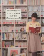 乙女の読書道(単行本)