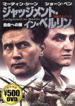 ジャッジメント・イン・ベルリン 自由への扉(DVD)