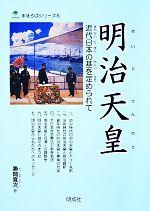 明治天皇 近代日本の基を定められて(まほろばシリーズ8)(単行本)