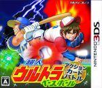 超人ウルトラベースボールアクションカードバトル(ゲーム)
