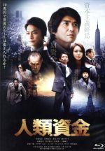 人類資金(Blu-ray Disc)(BLU-RAY DISC)(DVD)