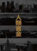 人類資金(通常)(DVD)
