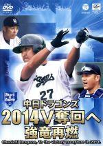 中日ドラゴンズ 2014年V奪回へ 強竜再燃(通常)(DVD)
