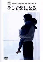 そして父になる スタンダード・エディション(通常)(DVD)