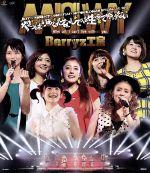 Berryz工房 10周年記念日本武道館スッぺシャルライブ2013 ~やっぱりあなたなしでは生きてゆけない~(Blu-ray Disc)(BLU-RAY DISC)(DVD)