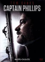 キャプテン・フィリップス(通常)(DVD)