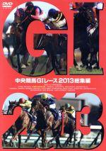 中央競馬GⅠレース 2013総集編(通常)(DVD)