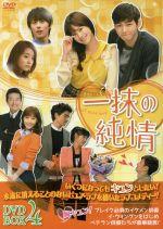 一抹の純情 DVD-BOX4(三方背BOX付)(通常)(DVD)