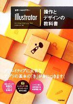 世界一わかりやすいIllustrator操作とデザインの教科書(単行本)
