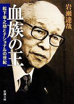 血族の王 松下幸之助とナショナルの世紀(新潮文庫)(文庫)