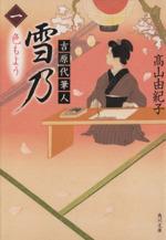 吉原代筆人 雪乃 色もよう(角川文庫18350 )(一)(文庫)
