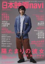 日本映画navi(NIKKO MOOK)(vol.42)(単行本)