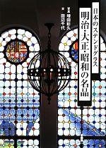 日本のステンドグラス 明治・大正・昭和の名品(単行本)