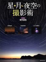 星・月・夜空の撮影術(玄光社MOOK)(単行本)