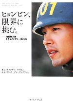 ヒョンビン、限界に挑む。 海兵隊入隊ドキュメンタリーBOOK(DVD付)(単行本)