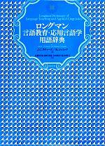 ロングマン言語教育・応用言語学用語辞典(単行本)