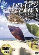 音楽と映像でつづる ハワイアン名曲集3 マウイ島・モロカイ島(通常)(DVD)