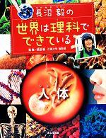長沼毅の世界は理科でできている 人体(児童書)