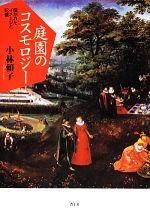 庭園のコスモロジー 描かれたイメージと記憶(単行本)