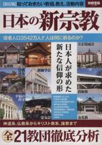 日本の新宗教(別冊宝島2130)(単行本)