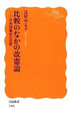 比較のなかの改憲論 日本国憲法の位置(岩波新書)(新書)