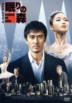 """新参者""加賀恭一郎「眠りの森」(通常)(DVD)"