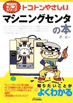 トコトンやさしいマシニングセンタの本(B&Tブックス今日からモノ知りシリーズ)(単行本)