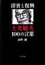 清貧と復興 土光敏夫100の言葉(文春文庫)(文庫)