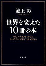 世界を変えた10冊の本(文春文庫)(文庫)