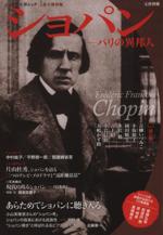 ショパン パリの異邦人(KAWADE夢ムック文藝別冊)(単行本)