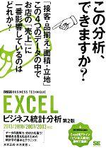 EXCELビジネス統計分析 第2版 2013/2010/2007/2003対応(単行本)