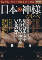 日本の神様のすべて(別冊宝島2082)(単行本)
