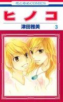 ヒノコ(3)(花とゆめC)(少女コミック)