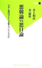 悪韓論vs悪日論 日本と韓国はどちらが嘘をついているのか(双葉新書)(新書)
