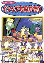 イソップものがたり(通常)(DVD)