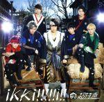 ikki!!!!!i!! 超!!!革命盤(通常)(CDS)