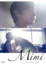 Mimi スペシャルプレビュー(通常)(DVD)