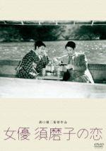 女優 須磨子の恋(通常)(DVD)