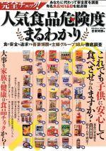完全チェック!人気食品危険度まるわかり(Mediax Mook)(単行本)