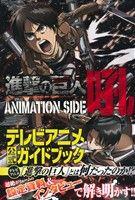 進撃の巨人 ANIMATION SIDE 吼(KCDX)(少年コミック)