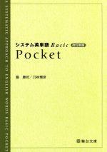 システム英単語 Basic Pocket 改訂新版(駿台受験シリーズ)(文庫)