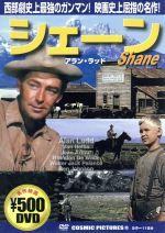 シェーン(通常)(DVD)
