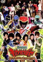 獣電戦隊キョウリュウジャー ファイナルライブツアー2014(通常)(DVD)