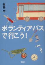 ボランティアバスで行こう(宝島社文庫)(文庫)