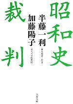 昭和史裁判(文春文庫)(文庫)