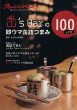缶's Barの即ウマ缶詰つまみ100レシピ(オレンジページブックス)(単行本)