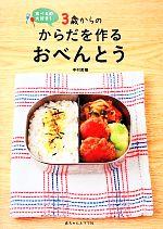 3歳からのからだを作るおべんとう 食べるの大好き!(単行本)