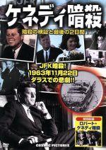 ケネディ暗殺(通常)(DVD)